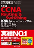 (スマホ問題集付)徹底攻略 Cisco CCNA Routing&Switching問題集ICND2編[200-105J][200-125J]V3.0対応