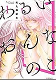 わるいおんなのこ(1) (コミックDAYSコミックス)