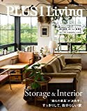 """PLUS1Living No.104 """"箱もの家具""""が決め手! すっきりして、自分らしい家 (別冊PLUS1 LIVIN…"""