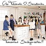 トゥモロー最強説!!(CD)(TYPE-C)