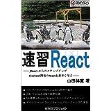 Quick Master React Sokushu (Japanese Edition)