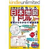 小学生のおもしろ日本地図ドリル 基礎からわかる47都道府県 改訂版 まなぶっく