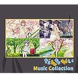 だんちがい Music Collection