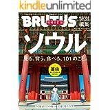 BRUTUS特別編集 ソウル 見る、買う、食べる、101のこと。 増補改訂版