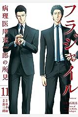 フラジャイル 病理医岸京一郎の所見(11) (アフタヌーンコミックス) Kindle版