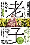 全文完全対照版 老子コンプリート:本質を捉える「一文超訳」+現代語訳・書き下し文・原文