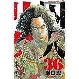 囚人リク 36 (少年チャンピオン・コミックス)