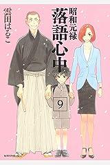昭和元禄落語心中(9) (ITANコミックス) Kindle版