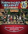 ファイナルファンタジーXIV:新生エオルゼア 電撃の旅団編 プレイガイド Vol.2