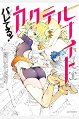 バレてる!カクテルナイト(1) (アフタヌーンコミックス) Kindle版