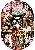 とてつもなくエロい日本昔ばなし 3枚組9時間完全版 [DVD]