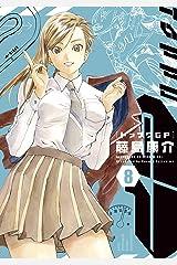 トップウGP(8) (アフタヌーンコミックス) Kindle版