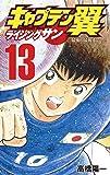キャプテン翼 ライジングサン 13 (ジャンプコミックス)