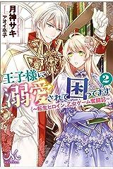 王子様に溺愛されて困ってます: 2 ~転生ヒロイン、乙女ゲーム奮闘記~ (メリッサ) Kindle版