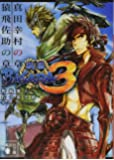 戦国BASARA3 真田幸村の章/猿飛佐助の章 (講談社文庫)