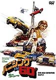 """バニシング IN 60"""" HDニューマスター版 [DVD]"""
