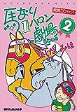 馬なり1ハロン劇場 : 2 (アクションコミックス)
