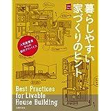 暮らしやすい家づくりのヒント―人気建築家からの設計アドバイス (主婦の友実用No.1シリーズ)