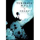 TUKIKAGE カフェ 1巻