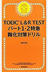 TOEIC L&R TEST パート1・2特急 難化対策ドリル Kindle版