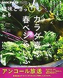 カラダ喜ぶ 春ベジらいふ (NHK趣味どきっ!)