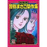 曽祢まさこ傑作集 (1) 死の影の家 (ホラーMコミック文庫)