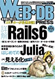 WEB+DB PRESS Vol.111