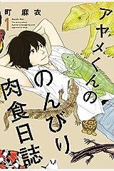 アヤメくんののんびり肉食日誌(1) (FEEL COMICS) Kindle版