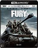 フューリー 4K ULTRA HD & ブルーレイセット [4K ULTRA HD + Blu-ray]