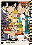 バニラ・ショコラ・シガレット (カルトコミックス equalコレクション)