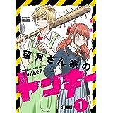望月さん家のヤンキー 分冊版(1) (パルシィコミックス)