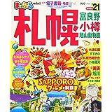 まっぷる 札幌 富良野・小樽・旭山動物園mini'21 (マップルマガジン 北海道 2)