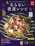 太らない夜遅レシピ (実用No.1シリーズ)