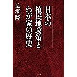 日本の植民地政策とわが家の歴史