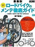 ロードバイクのメンテ徹底ガイド (ヤエスメディアムック543)