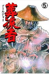 葬流者5 Kindle版