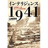 インテリジェンス1941