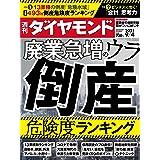 週刊ダイヤモンド 2021年 9/4号 [雑誌] (廃業急増のウラ 倒産危険度ランキング)