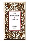 完訳 グリム童話集 3 (岩波文庫)