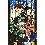 鬼滅の刃公式ファンブック 鬼殺隊見聞録 (ジャンプコミックス)