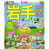 まっぷる 岩手 盛岡・花巻・平泉'20 (まっぷるマガジン)