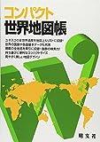 コンパクト世界地図帳 (地図 | マップル)