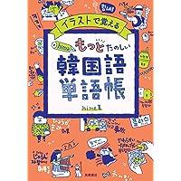 イラストで覚える hime式 もっとたのしい韓国語単語帳
