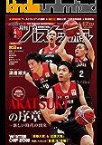 月刊バスケットボール 2019年 4月号 [雑誌]