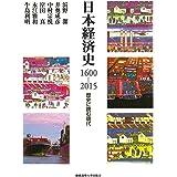日本経済史1600-2015:歴史に読む現代