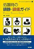 処置時の鎮静・鎮痛ガイド