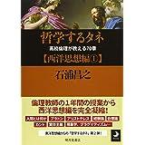 哲学するタネ 高校倫理が教える70章【西洋思想編1】