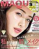 MAQUIA (マキア) 2020年5月号 [雑誌]