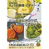 NHK きょうの料理 ビギナーズ 2021年 5月号 [雑誌] (NHKテキスト)