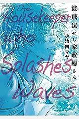 波飛沫せし家政婦さん 颯爽な家政婦さんシリーズ (ジュールコミックス) Kindle版